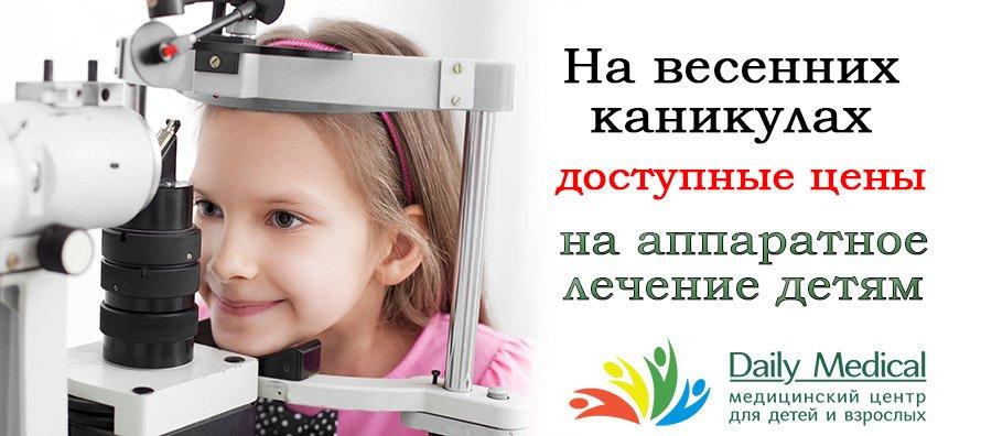 slide-akciy-oftalmolog