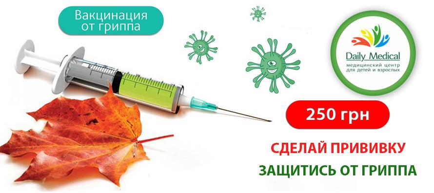 slide-vaktsinatsiya-ot-grippa-250