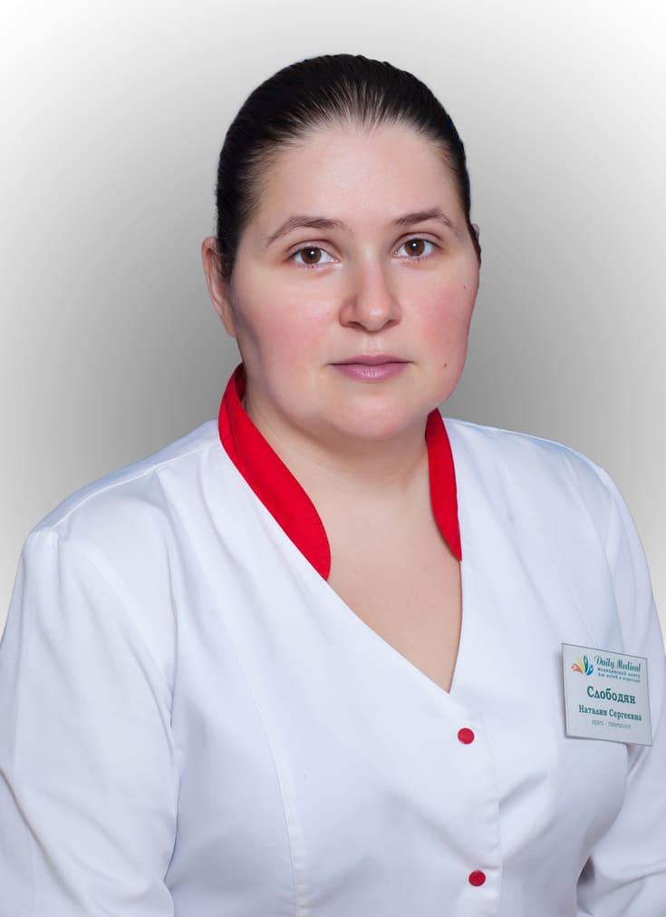 Врач акушер-гинеколог - Слободян Наталья Сергеевна
